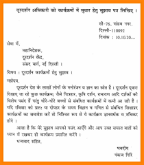 6 Reasine Letter In Hindi Formate Bill Pay Calendar