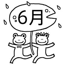 カップル蛙カエル白黒6月タイトル無料イラスト夏梅雨の季節