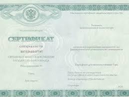 Медицинские колледжи Медицинский сертификат 12 тр Повышение квалификации 12 тр Диплом о переподготовке 16 тр