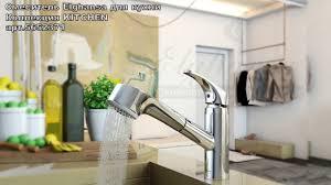 <b>смеситель для кухни Elghansa</b> арт.5652371 - YouTube