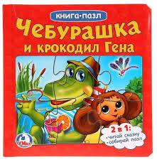 <b>Умка Книга</b>-<b>пазл</b> Чебурашка и крокодил Гена — купить по ...