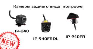 Новинка! <b>Камеры заднего вида Interpower</b> | SilverStone F1
