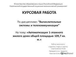 Презентация на тему КУРСОВАЯ РАБОТА По дисциплине  1 КУРСОВАЯ РАБОТА