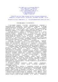 Акушерство САХАРНЫЙ ДИАБЕТ И БЕРЕМЕННОСТЬ реферат по медицине  Акушерство САХАРНЫЙ ДИАБЕТ И БЕРЕМЕННОСТЬ реферат по медицине скачать бесплатно гипертония инсулин токсикозы плацента