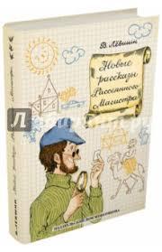 Книга Новые рассказы Рассеянного Магистра Владимир Левшин  Новые рассказы Рассеянного Магистра