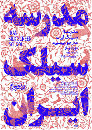 Iranian Graphic Designer Homa Delvaray Is An Iranian Graphic Designer And Visual