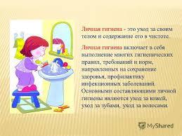 Беседа правила личной гигиены для детей лет ru Принтеры для печати на футболках в украине сравнить цены и