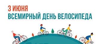 Картинки по запросу Всемирный день велосипеда