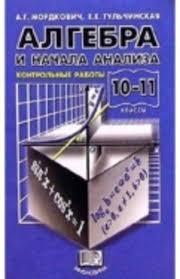 ГДЗ по алгебре класс контрольные работы Мордкович А Г  Алгебра и начала анализа 11 класс Контрольные работы Мордкович А Г Тульчинская