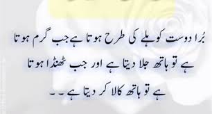 Quotes About Bad Friendship 100 Inspirational Friendship Quotes in Urdu Crayon 82