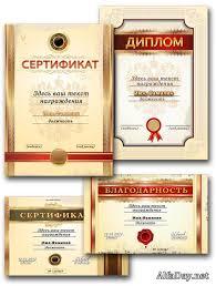 скачать бесплатно поздравительные шаблоны открытки приглашения  Шаблон благодарности диплома и сертификатов