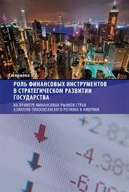 Докторская диссертация Концептуальные основы формирования системы  2011