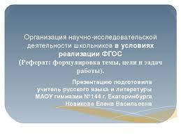 Организация научно исследовательской деятельности школьников в  Организация научно исследовательской деятельности школьников в условиях реали