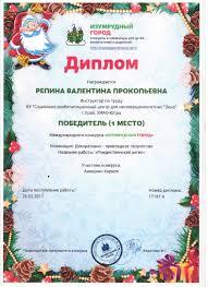 Диплом победителя место Международного конкурса  2017 Диплом победителя 1 место Международного конкурса Изумрудный город