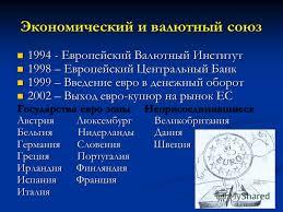 Как создать валютный союз iv gnb ru Реферат валютный союз