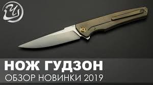 <b>Ножи</b> Мастерской Чебуркова. Новинка 2019 года. Складной <b>нож</b> ...