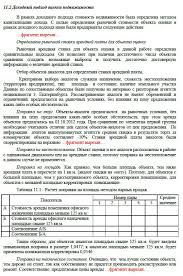 Репетитор оценщика Курсовая Оценка стоимости недвижимости на  Цена данной курсовой работы 2500 руб