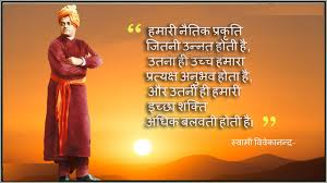 Motivational Quotes By Vivekananda In Hindi Best Quotes For Your Life