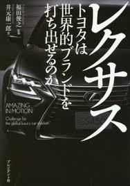 「自動車ジャーナリスト 井元康一郎著書」の画像検索結果