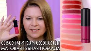 СВОТЧИ МАТОВАЯ <b>ГУБНАЯ ПОМАДА</b> OnColour Oriflame - YouTube