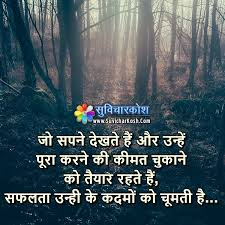 Quotes On Dreams In Hindi Best of Dreams Quotes Picture Wallpaper Image Hindi Whatsapp Facebook