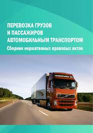 Транспортные услуг реферат ru услуг которые в соответствии со статьей транспортные услуг реферат 149 Кодекса освобождены от налогообложения налогом на добавленную стоимость