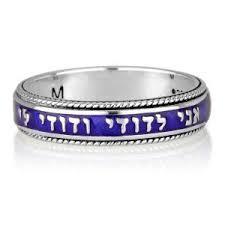 <b>Ani</b> Ledodi Jewelry - Verses & Blessing Jewelry - Jewish Jewelry