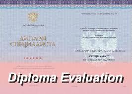 Как подтвердить российский диплом за рубежом СтудПроект Признание российских квалификаций за рубежом