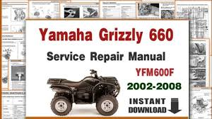 yamaha grizzly 660 4x4 service repair manual 2002 to 2008 yamaha grizzly 660 4x4 service repair manual 2002 to 2008