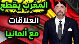 أخبار المغرب اليوم : نقاش على قناة فرنسية حول قطع المغرب للعلاقات مع  ألمانيا - YouTube