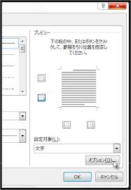 エクセル 罫線 印刷 されない