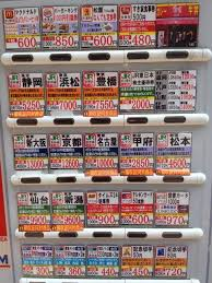 Cheapest Vending Machines Fascinating Cheap Ticket Vending Machines Tokyo Cheapo