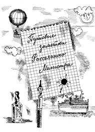 Книга Путевые заметки рассеянного магистра Путевые заметки рассеянного магистра