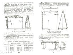 Строительные подъемники и краны реферат ru Такие бульдозеры применяют для устройства выемок возведения насыпей планировки площадок разработки и засыпки траншей 2 с поворотным отвалом