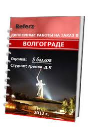 В Волгограде заказать реферат дипломную контрольную курсовую  Волгоград Заказать дипломную работу в Волгограде