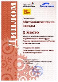 Мотовилиха поднялась на место в рейтинге лидеров по   Мотовилиха поднялась на 30 место в рейтинге лидеров по производительности труда в ВПК России