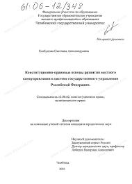 Диссертация на тему Конституционно правовые основы развития  Диссертация и автореферат на тему Конституционно правовые основы развития местного самоуправления в системе государственного