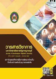 วารสารวิชาการมหาวิทยาลัยราชภัฏกาญจนบุรี Journal