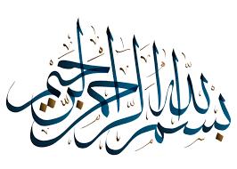 Bismillah enam duasını üç veya yedi kez okuyun.tüm dilekler ve istekler için okunur. Tulisan Arab Bismillah Latin Arti Keutamaan Lengkap