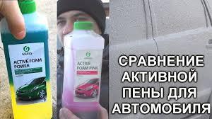 Тест моющих средств для автомобиля <b>Grass</b> - POWER & PINK ...
