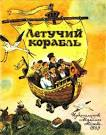 Летучий корабль украинская народная сказка