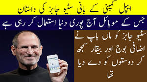 steve jobs biography in urdu hindi steve jobs documentary in  steve jobs biography in urdu hindi steve jobs documentary in urdu hindi
