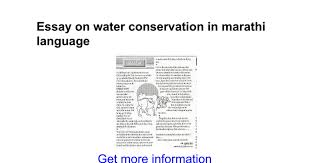 essay on water conservation in marathi language google docs
