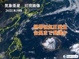 熱帯 低 気圧 発生 状況 最新