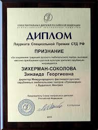 Диплом Лауреата Специальной Премии СТД РФ награждена Зинаида Зихерман Диплом Лауреата Специальной Премии Союза Театральных Деятелей Российской Федерации