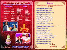 baby s 1st birthday invitation wording sles sweet cupcake boy birthday baby s birthday 1st birthday