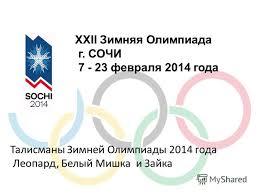 Презентация на тему Олимпийские игры от Олимпии до Сочи Работа  14 Талисманы Зимней Олимпиады