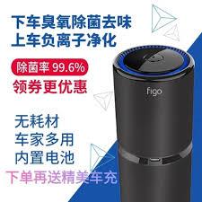 máy lọc không khí ô tô figo, vật tư tô, công nghệ đen, khử mùi hôi,  formaldehyde, thanh oxy, tạo ozon ion âm <