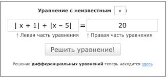 Решение уравнения с модулем онлайн · Как пользоваться Контрольная  Уравнение с модулем примеры знак модуля