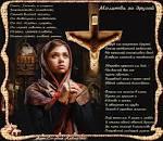 Молитвы за здравие любимого